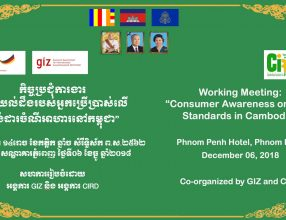"Working Meeting: ""Consumer Awareness on Food Standards in Cambodia"", 6 December 2018, Phnom Penh, Cambodia"