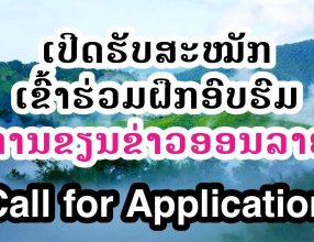 Call for application: A training program on storytelling about natural resources and agriculture in Laos