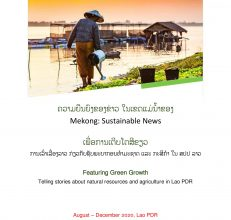 Mekong Sustainable News – A training program on storytelling about natural resources and agriculture in Laos