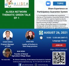 Cambodia ALiSEA Network: Online Thematic Session to Share Experience on Participatory Guarantee System, 26 August 2021